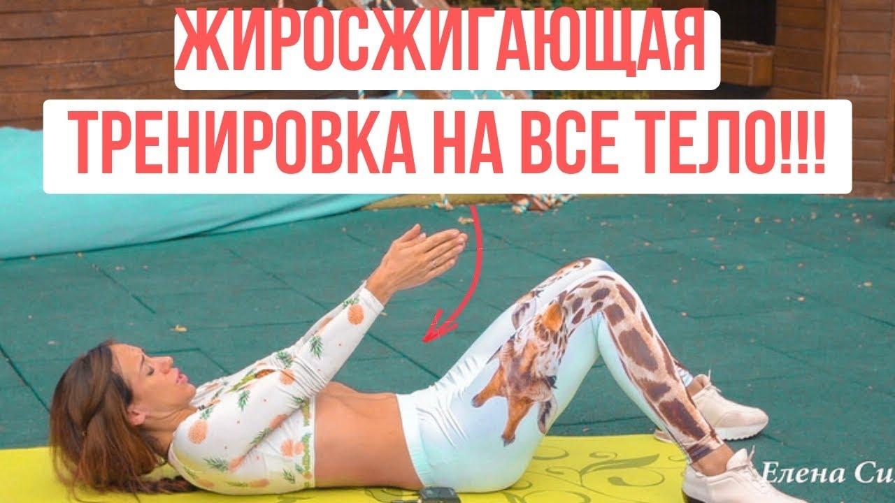 ЖИРОСЖИГАЮЩАЯ ТРЕНИРОВКА ДЛЯ ВСЕГО ТЕЛА за 5 | комплекс упражнений для похудения всего тела