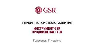 Инструмент GSR. Продвижение ГПЖ