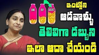 Money Saving Tips By Ramaa Raavi  || How To Save Money! || SumanTV Mom