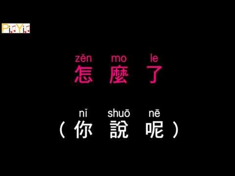 Jay Chou feat. Cindy Yen - What's Wrong