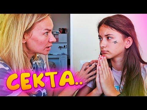 СЕКТА?..😱Братья и Сестры МОИ😜Мама в шоке🤬ПРАНК Лиза Найс / prank Liza Nice