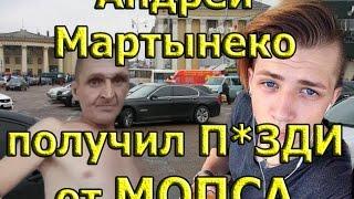 Мопс У*БАЛ  Мартиненко (драка)