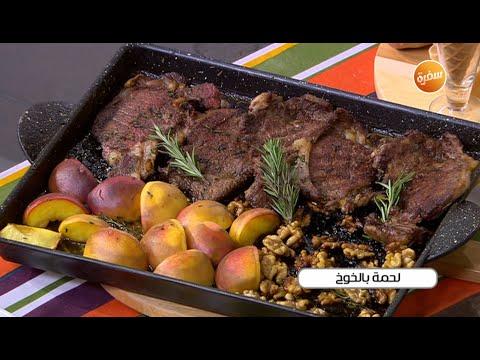 طريقة تحضير لحمة بالخوخ | أميرة شنب