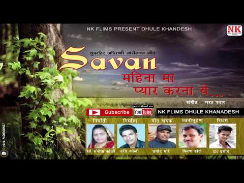 Sawan Mahina Ma ... Original Song 2018,N K Film's, DHULE