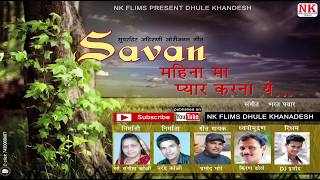 Sawan Mahina Ma || Pramod More || Ashwini Koli || Original Song 2018