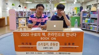 북온2주차 2부 창작동화 '소리 질러, 운동장'(우리 …