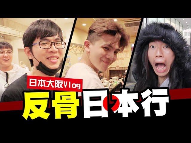 反骨大阪Vlog-多人出遊帶大家飛!培根又去破處!? | WACKYBOYS | 反骨 | 反骨幕後 林進