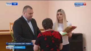 Промышленновский район отмечает 83-ий день рождения