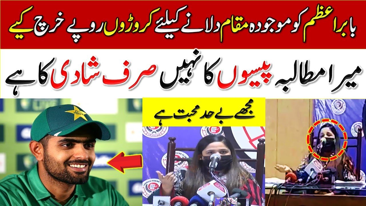 Babar Azam Girl Friend Press Conference Today in lahore || Babar Azam Latest News || Pakistan News