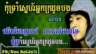 កញ្ញាដកម៉ៃ កែវ សារ៉ាត់ ភ្លេងសុទ្ធ Kanha Dok Mai Keo Sarath DomPic Karaoke YouTube 1