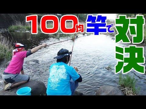 【100均竿】いつもの川で川釣り対決‼