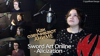 Sword Art Online -Alicization- Как мы озвучиваем аниме [Студийная Банда]