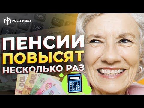 Июльская индексация пенсий! Украинцам рассказали, кто получит долгожданную надбавку
