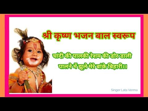चांदी की पालकी रेशम की डोर डाली  पालने में झूले मेरे बांके बिहारी chandi kipalki resham ki dor dali