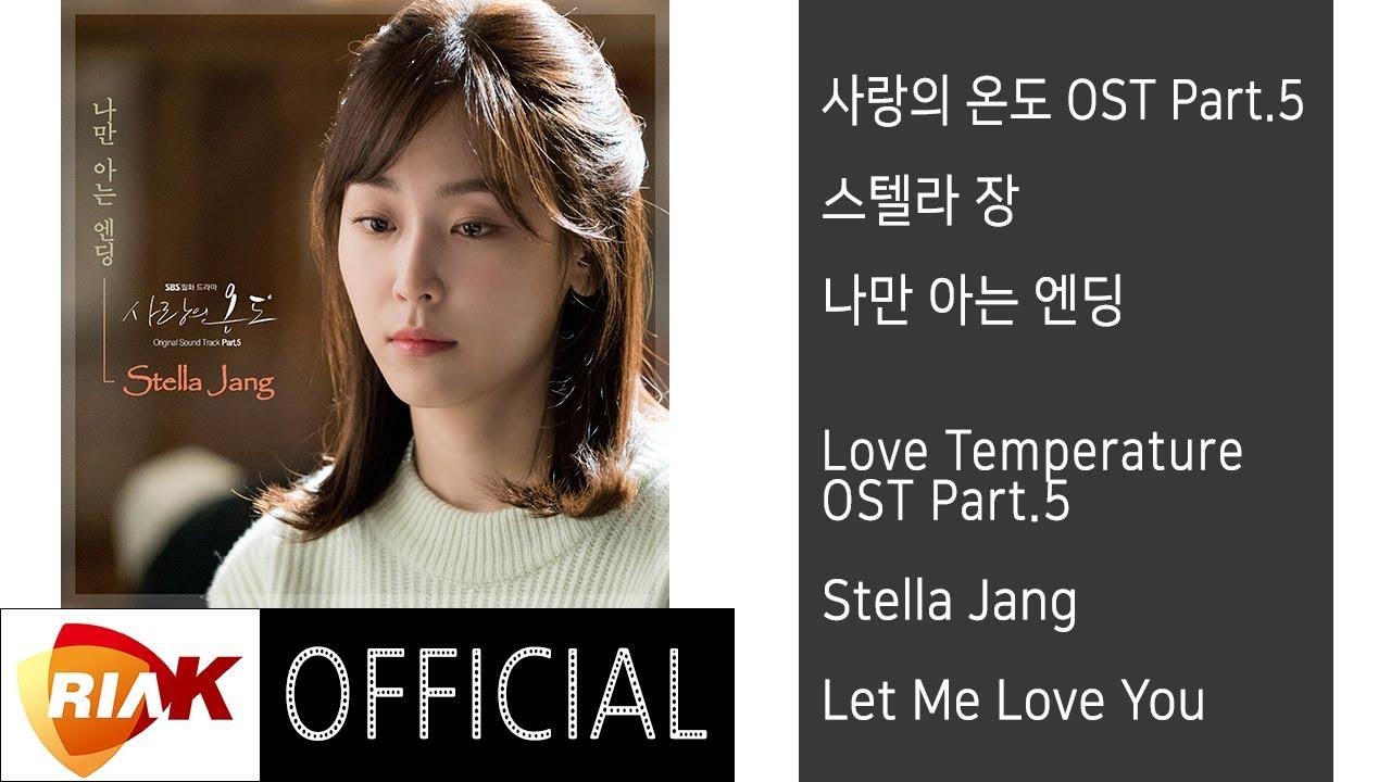 [Official] 스텔라 장(Stella Jang) - 나만 아는 엔딩(Let Me Love You) [사랑의 온도(Love Temperature) OST Part.5]
