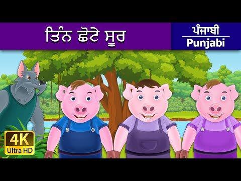 ਤਿੰਨ ਛੋਟੇ ਸੂਰ - Three Little Pigs in Punjabi - Punjabi Story - 4K UHD - Punjabi Fairy Tales