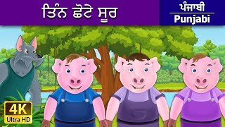 ਤਿੰਨ ਛੋਟੇ ਸੂਰ - three little pigs story in punjabi - children stories - 4k uhd - punjabi fairy tales