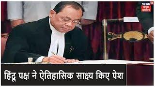 Ayodhya Verdict |  CJI ने बताया हिंदू पक्ष ने ऐतिहासिक साक्ष्य किए पेश
