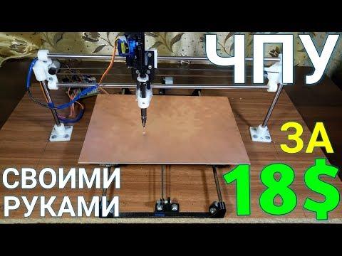 ✔КАК СДЕЛАТЬ ЧПУ ПЛОТТЕР на ARDUINO СВОИМИ РУКАМИ / HOW TO MAKE CNC PLOTTER / Writing Machine