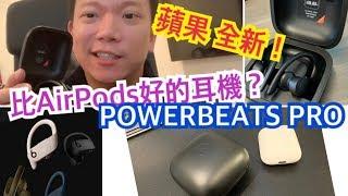 [開箱] 比AirPods還好用?! 蘋果PowerBeats Pro藍牙無線耳機
