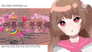[또잉] 볼빤간사춘기 - 여름아 부탁해 COVER