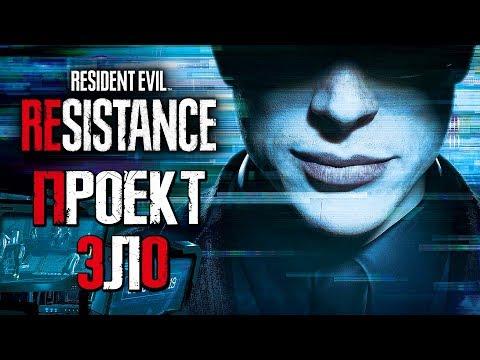 Resident Evil 3: Resistance — НОВЫЙ УБИЙЦА ДБД ВО ВСЕЛЕННОЙ ОБИТЕЛЬ ЗЛА? МИСТЕР МАЙНД VS ВЫЖИВШИХ!