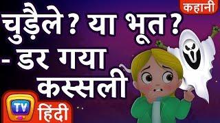चुड़ैले? या भूत?- डर गया कस्सली - Scary Halloween Hindi Kahaniya - ChuChu TV Moral Stories for Kids