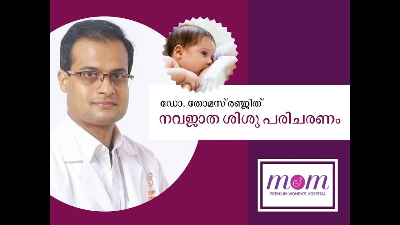 Newborn | Baby | Care | Symptoms | Sleep | Bronchitis | Malayalam ...