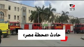 اللقطات الأولى من أمام محطة رمسيس وقوات الأمن تغلق المحطة أمام المواطنين