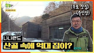[2TV 생생정보] 산골 속에 억대 집? 오지 산골에 나 혼자 산다♨ (ft.사랑이와 국화) | KBS 21…