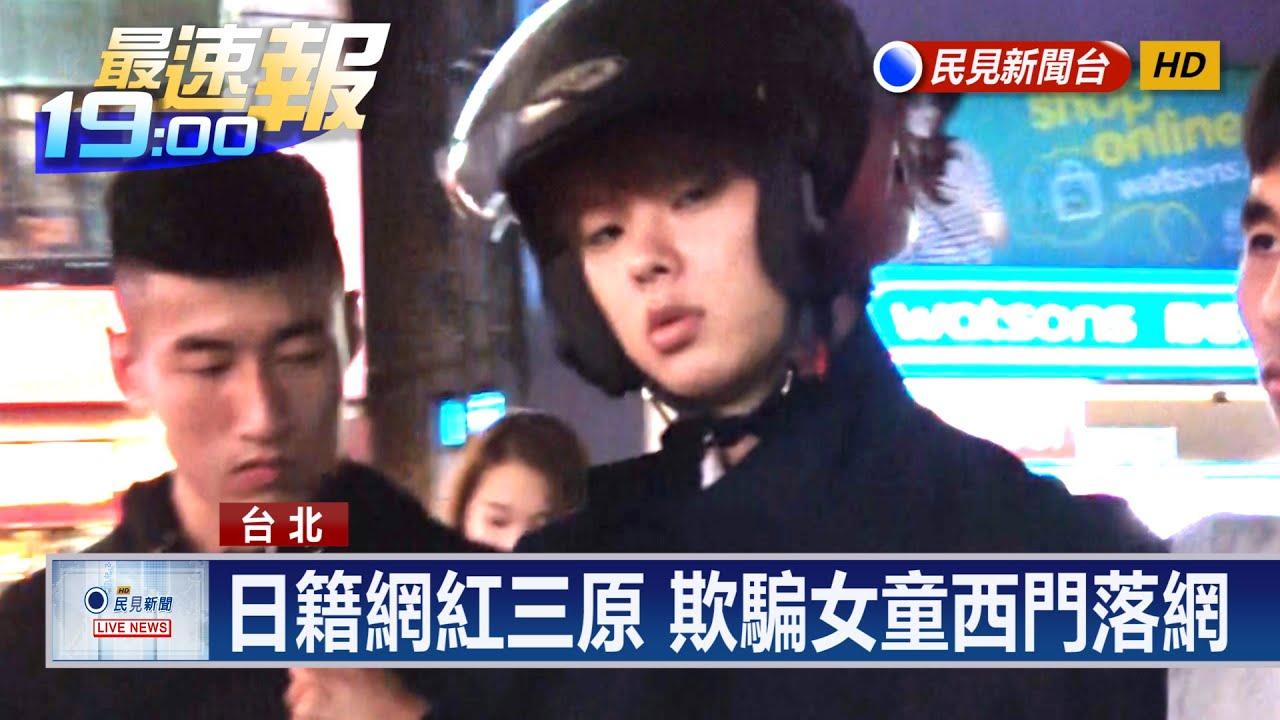 最新》日籍網紅三原慧悟欺騙女童西門落網- YouTube ▶8:07