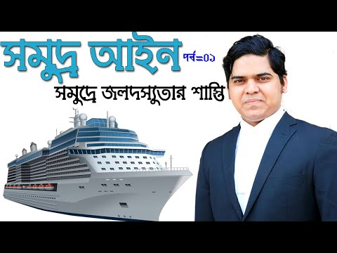 Law of the Sea In Bangladesh। সমুদ্র আইন। Maritime Law In Bangladesh। মেরিটাইম অঞ্চল আইন