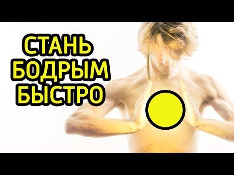 10 быстрых способов всегда быть энергичным и бодрым - Советы как увеличить жизненную силу и энергию