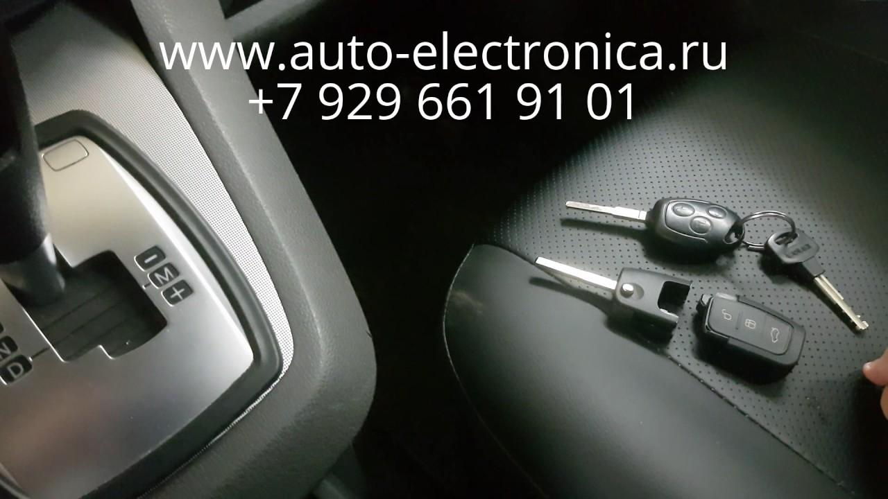 Прописать чип ключ Ford Mondeo 2011 г.в.,полная потеря ключей .