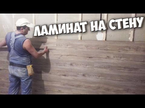 РЕВИЗОР. Ламинат на стену и промежуточный осмотр квартиры