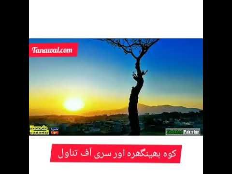 Mansehra Travel Siri Mountaint, کوہ بھینگھرہ آف مانسہرہ