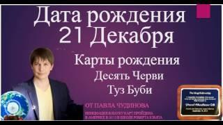 видео Гороскоп 2018 для Стрельцов, рожденных с 12 по 21 декабря