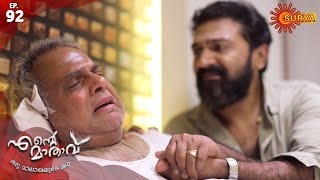 Ente Maathavu - Episode 92 | 11 August 2020 | Surya TV Serial | Malayalam Serial