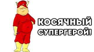 КОСЯЧНЫЙ СУПЕРГЕРОЙ!