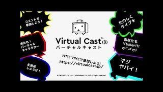 [LIVE] NicoNico Virtual Castテスト配信!