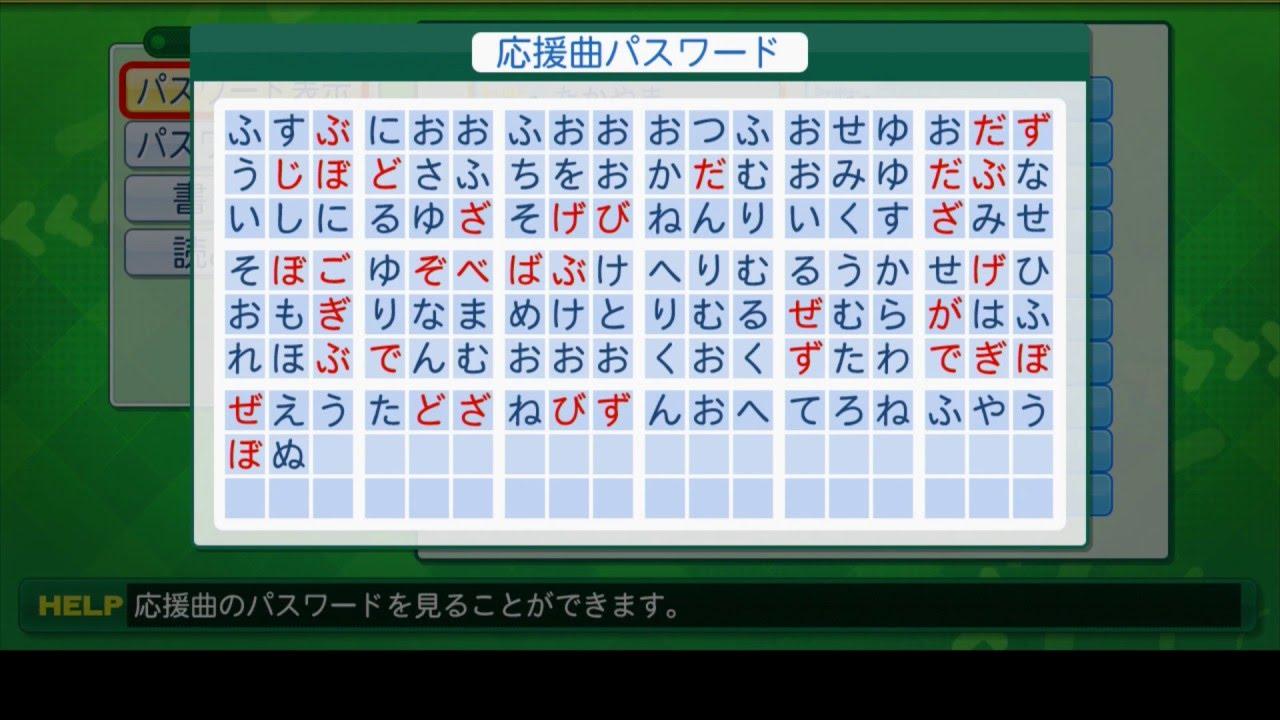【パワプロ2018】応援歌パスワード掲示板|ゲームエイト