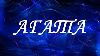 видео Значение женского имени Агата. Тайна имени Агата