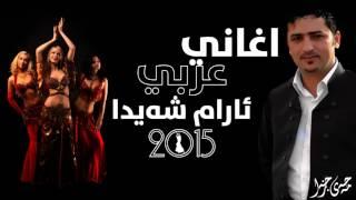 aram shaida gorani arabi 2015 ئارام شه یدا أغاني عربي