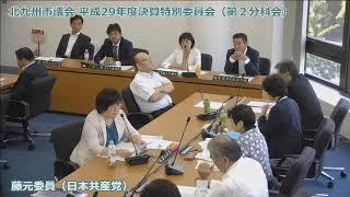 北九州市議会平成29年度決算特別委員会 第2分科会 日本共産党 thumbnail