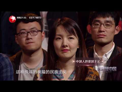 【花絮】警惕西方狭隘爱国主义带来的灾难 中国人的爱国主义是伟大复兴的精神力量之一《这就是中国》第21期【东方卫视官方高清】