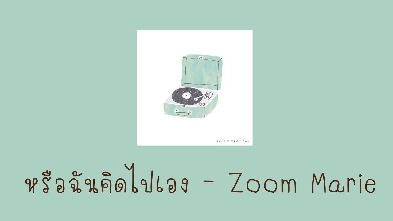 Photo of เนื้อเพลง หรือ ฉัน คิด ไป เอง – หรือฉันคิดไปเอง – Zoom Marie [lyrics] [เนื้อเพลง]