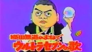 説明. 説明. 所ジョージ、田代まさし、榊原郁恵、清水国明(あのねのね...