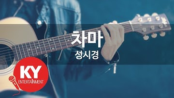 [KY 금영노래방] 차마 - 성시경 (KY.9571) / KY Karaoke