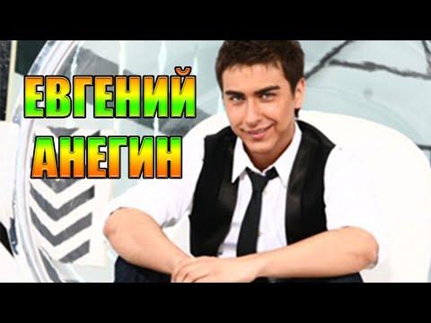 Евгений Анегин - Луна