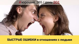 #201 Блог. Минск. Саморазвитие. САМАЯ БЫСТРАЯ ОШИБКА, которую мы делаем в отношениях с людьми.